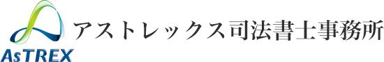 闇金レスキュー | 闇金解決|アストレックス司法書士事務所